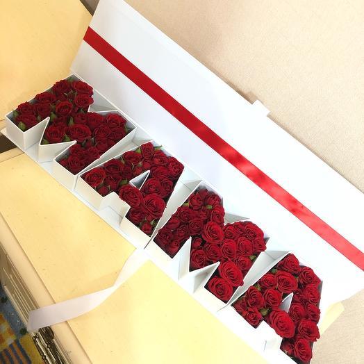 Букет в коробке «МАМА» Букет для Мамы