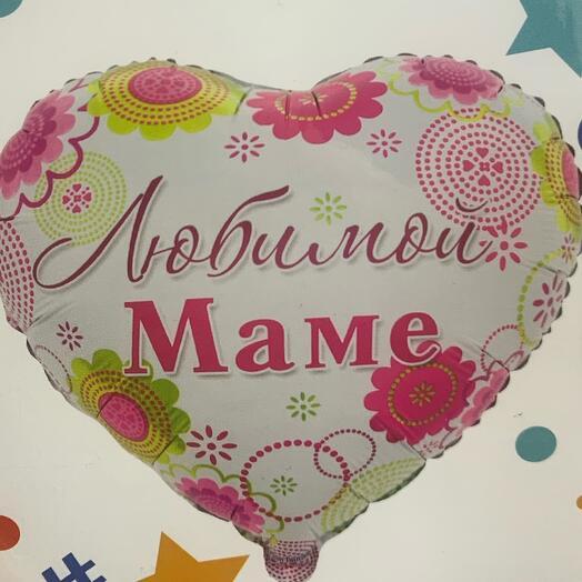 Шар фольгированный с гелием «любимой маме»