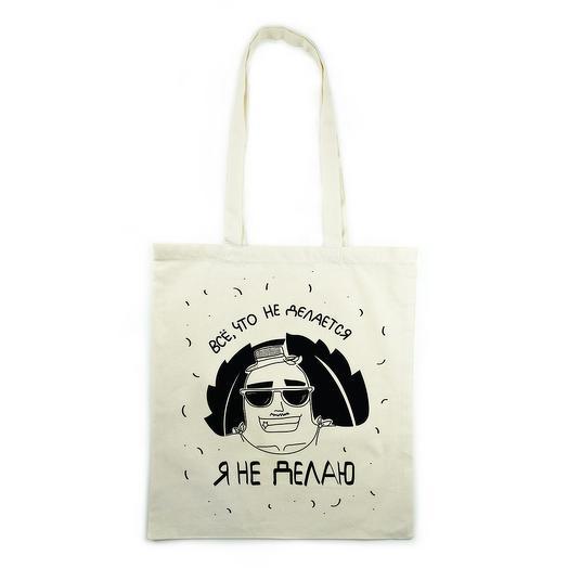 Эко-сумка Морда Довольна Всё что не делается