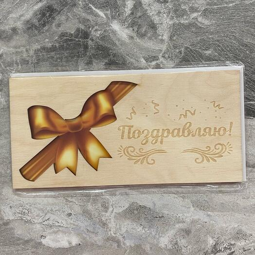 Деревянная открытка с пожеланиями