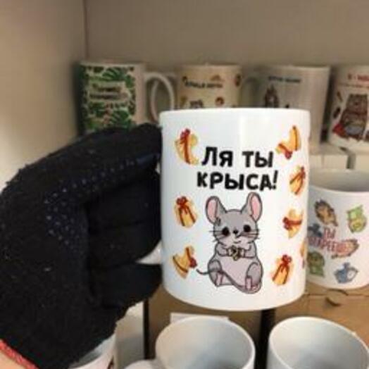 """Кружка Cute Cat """"Ля ты крыса"""""""