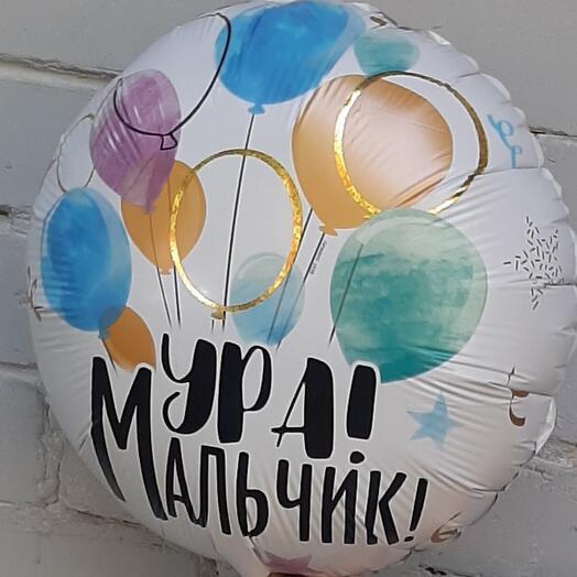 Шар фольгированный нс выписку УРА, МАЛЬЧИК