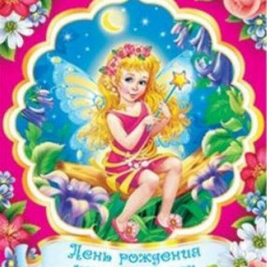 """Набор для проведения веселого дня рождения """"Цветочная фея"""""""