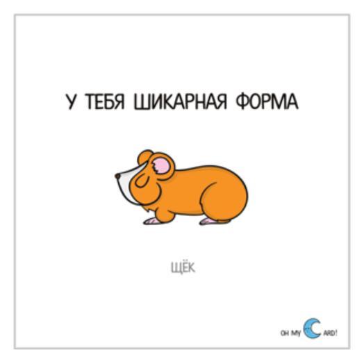 "Открытка OhMyCard ""Хомяк"""