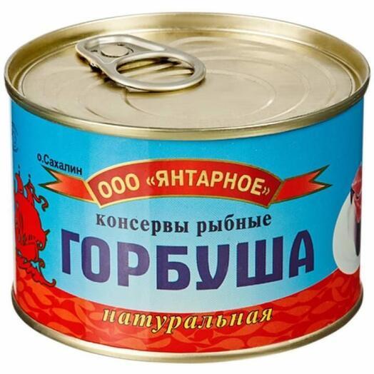 Консервы горбуша натуральная  ООО Янтарь 245 гр
