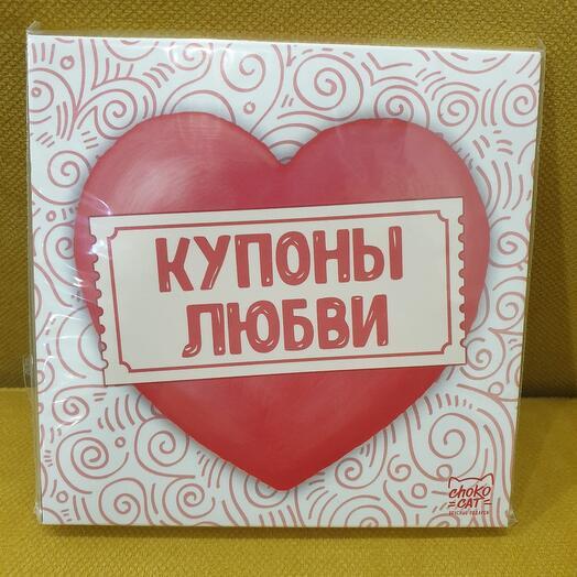 "Набор шоколадок ""Купоны любви"""