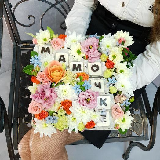"""Композиция с шоколадными буквами """"Мамочке"""": букеты цветов на заказ Flowwow"""