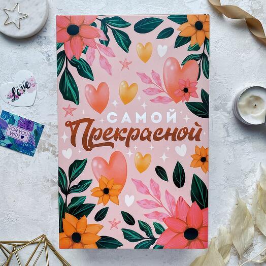 """Набор из 6 предметов """"Самой прекрасной"""""""