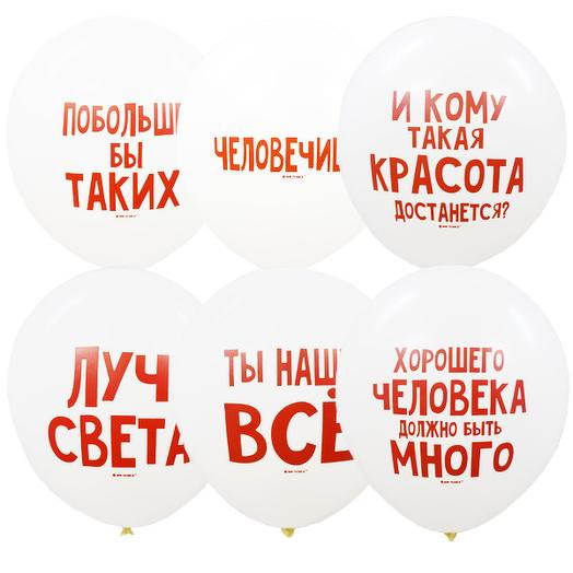 набор хвалебных шариков 6шт