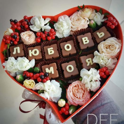 """Сердце с цветами и шоколадом """"Моя любовь"""""""