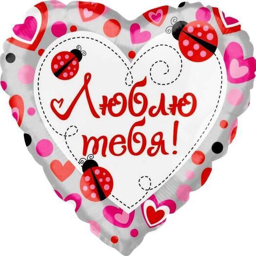 Шар «люблю тебя»