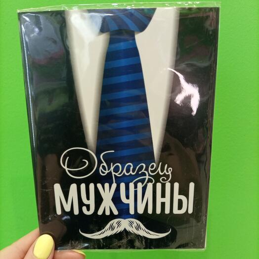 """Шоколадная открытка """"Образец мужчины"""""""