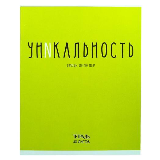"""Тетрадь 48 листов """"Надписи. Уникальность"""""""
