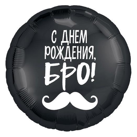 """Шар фольгированный """" Бро"""""""