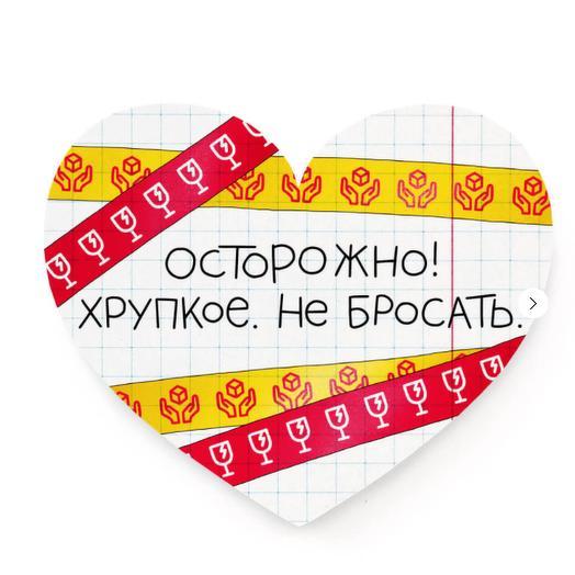 "Валентинка Кардс ""Хрупкое"""