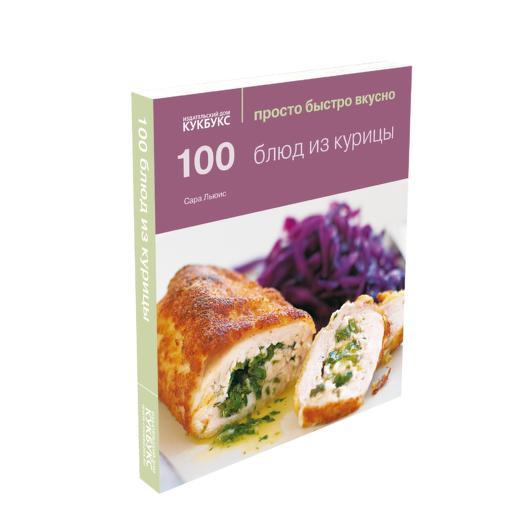 Книга «100 блюд из курицы» («Просто Быстро Вкусно»)