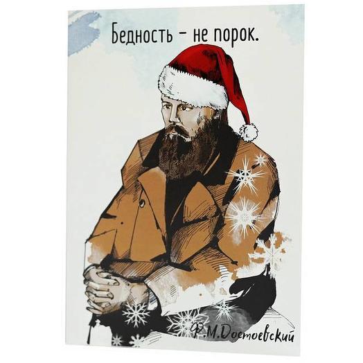 """Открытка BeLucky """"Достоевский. НГ"""""""