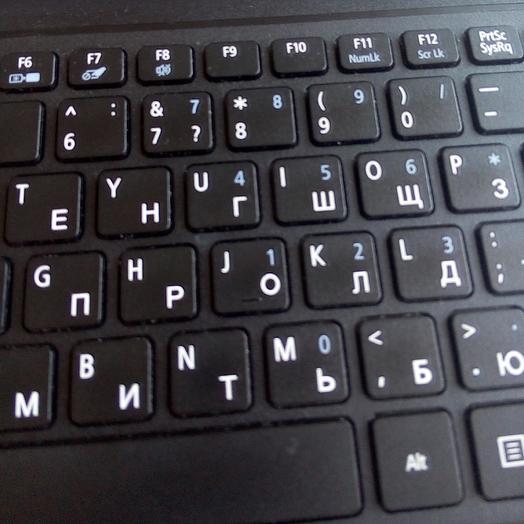 Клавиатура