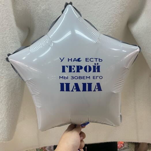 Фольгированный шар с вашей надписью
