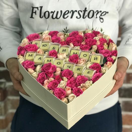 """Коробка-сердце с кустовыми розами и конфетами """"Любимой мамочке"""". N640: букеты цветов на заказ Flowwow"""