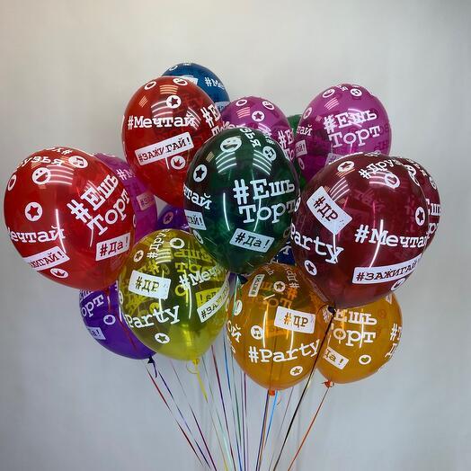 20 шаров Хештеги цветные