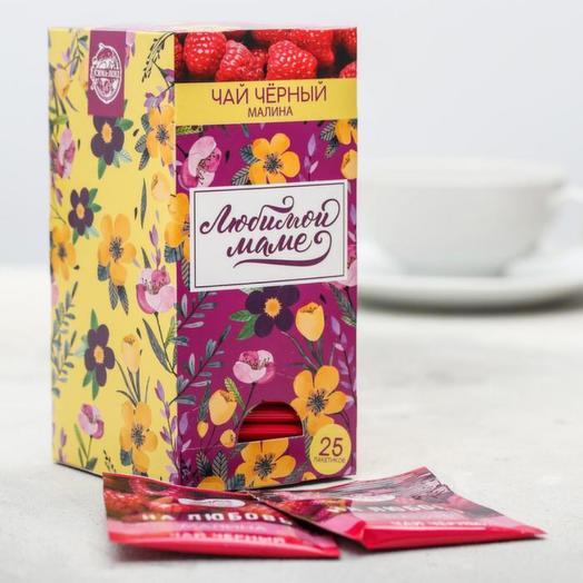 Чай чёрный «Любимой маме»: с ароматом малины, 25 п