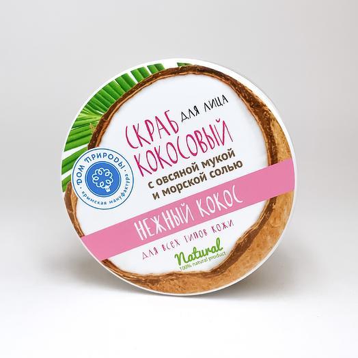 Скраб для лица «Нежный кокос»