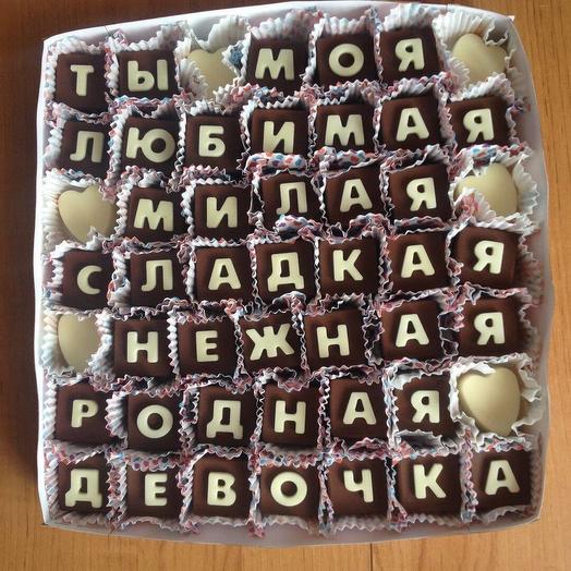 Шоколадное послание в коробке