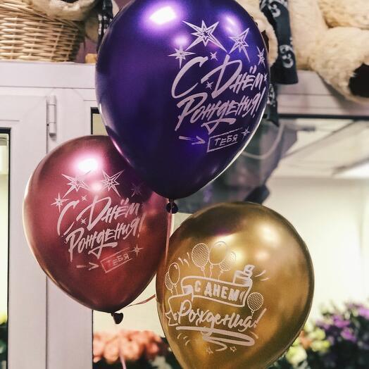 3 шара «С днём рождения»