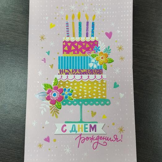 Открытка с днем рождения