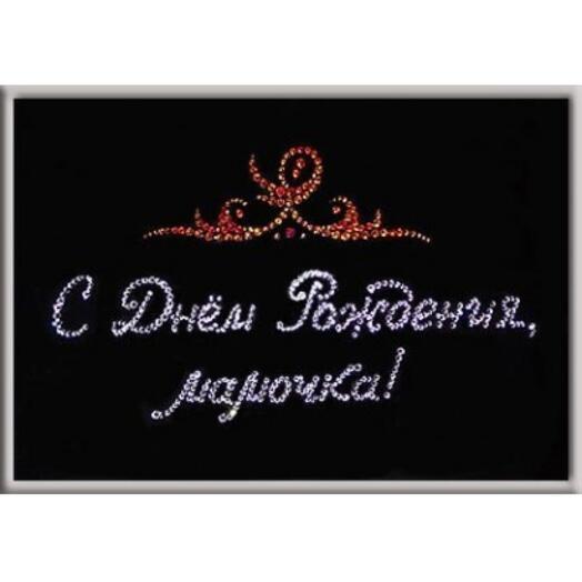 """Картина с кристаллами Swarovski """"С днем рождения, мамочка!"""""""