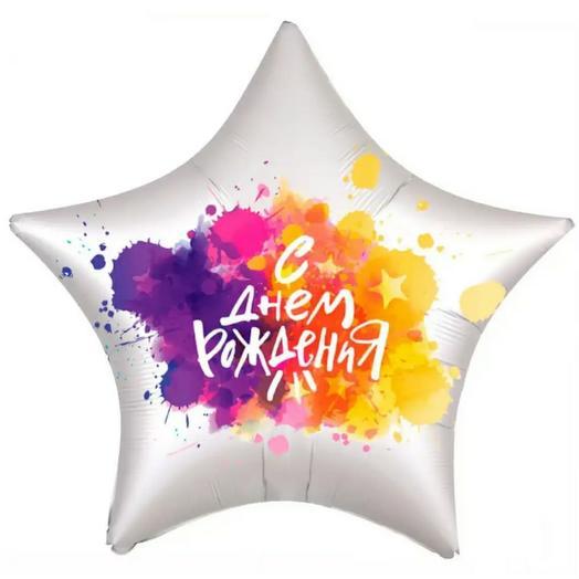 Шар Звезда сатин С Днем Рождения