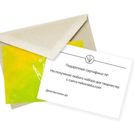подарочный сертификат nekorobka /