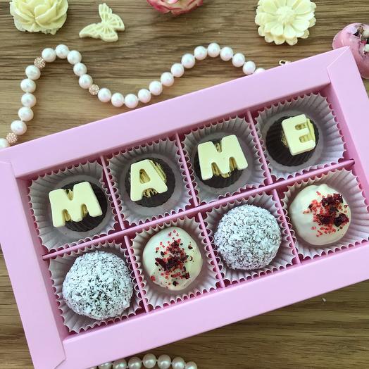«Маме» набор 2. Корпусные конфеты с начинкой и трюфель Баунти и Клюква/смородина