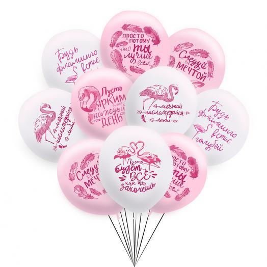 """Набор шаров """"Фламинго"""" с пожеланиями 10 шт"""