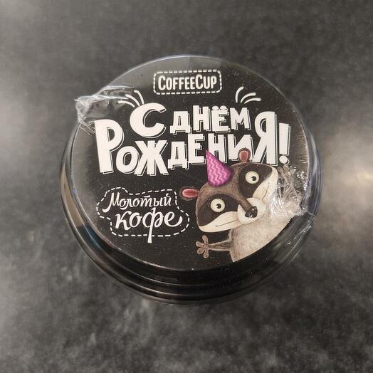 """Турецкий кофе """"с днём рождения"""""""