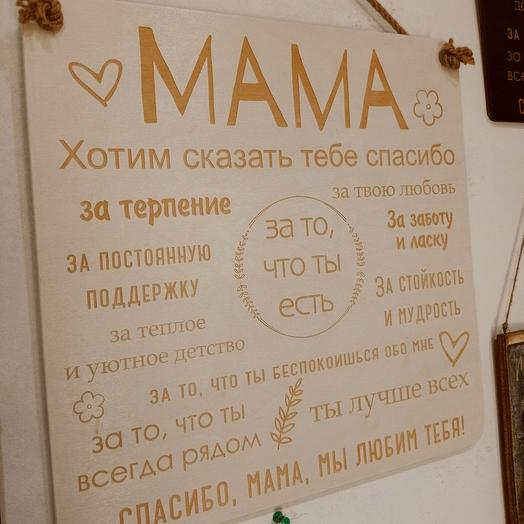 "Интерьерная доска ""Мама"""