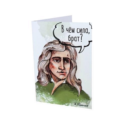 """Открытка BeLucky """"Ньютон. В чем сила"""""""