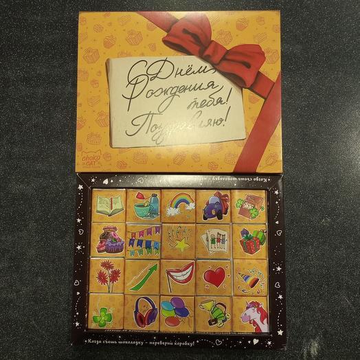 """Бельгийский шоколад """"с днём рождения"""""""