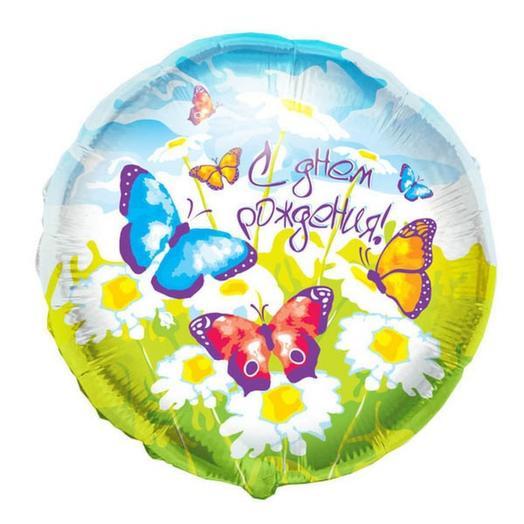 Шар с днем рождения бабочки 45см