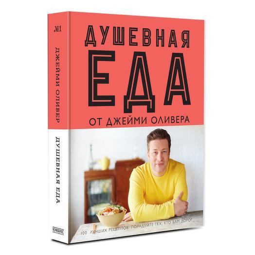Книга «Душевная еда»