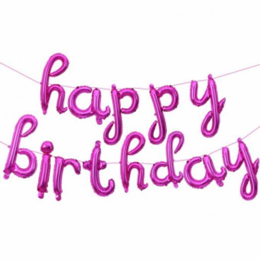 "Шары-буквы, фольга, ""Happy Birthday"", фуксия, 17""/43 см (Falali)"
