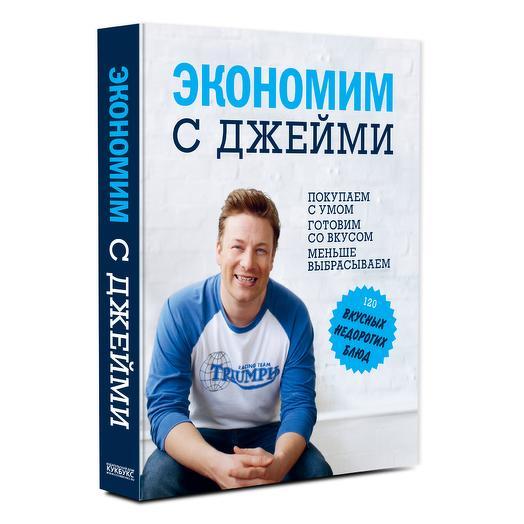 Книга «Экономим с Джейми»