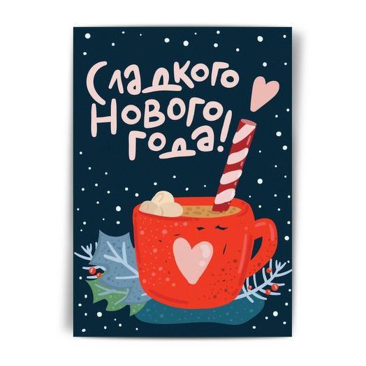 Открытка Морда довольна Сладкого нового года