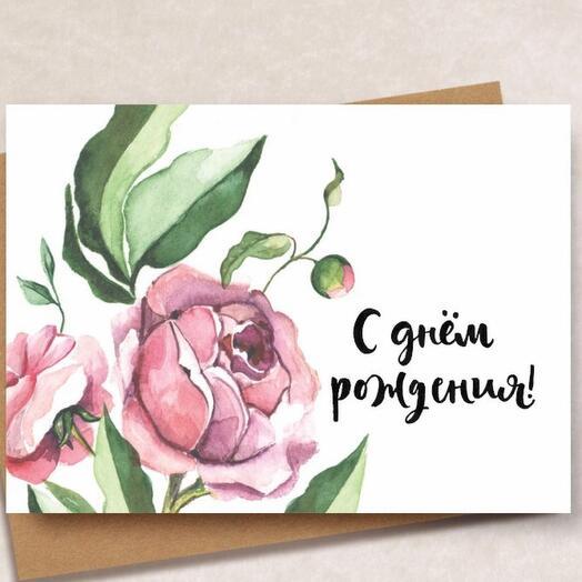 Авторская открытка «С днем рождения»