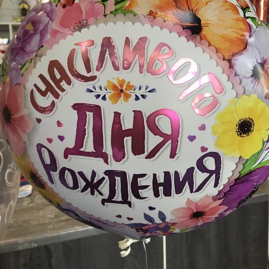 Шар фольгированный « счастливого дня рождения»
