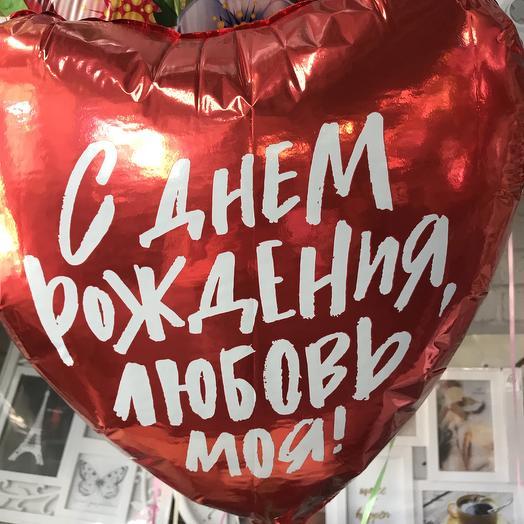 Шар фольга «С днём рождения любовь моя»