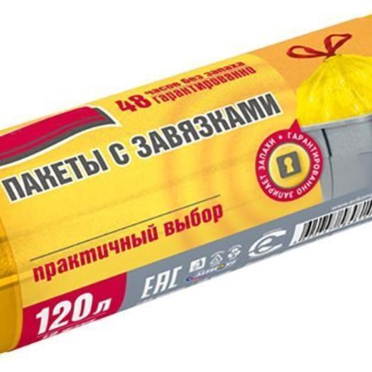 Пакеты для мусора Praktish С ЗАВЯЗКАМИ 120 л  10 шт