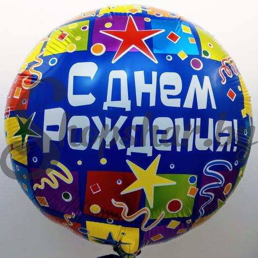 """Шар фольгированный круг """"С днём рождения"""""""