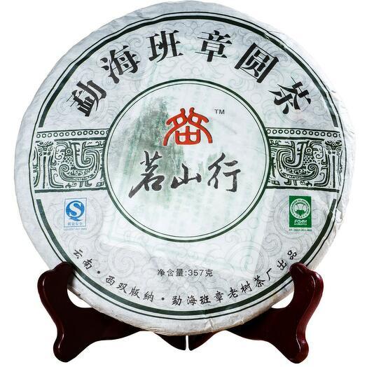 "Пуэр прессованнный ""Мин Шань Син гу шу шен пуэр 2009 г"", блин 50 гр"
